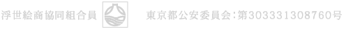 ●浮世絵商協同組合員●東京都公安委員会:第303331308760号
