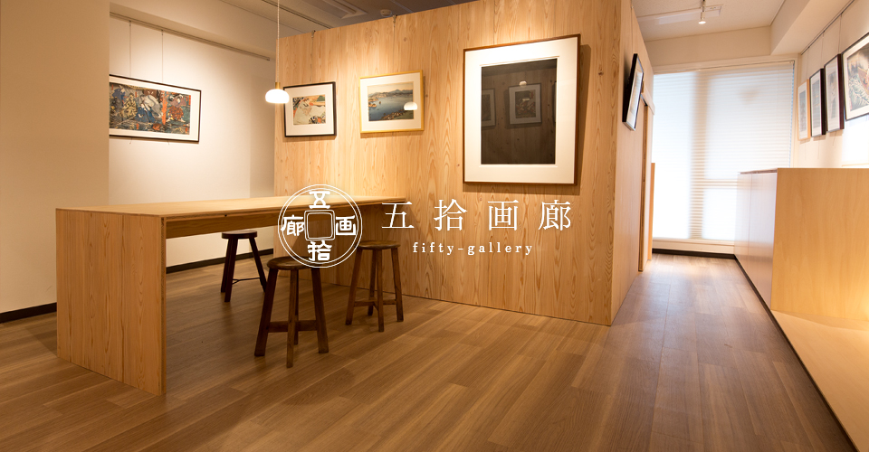 五拾画廊の画廊の写真