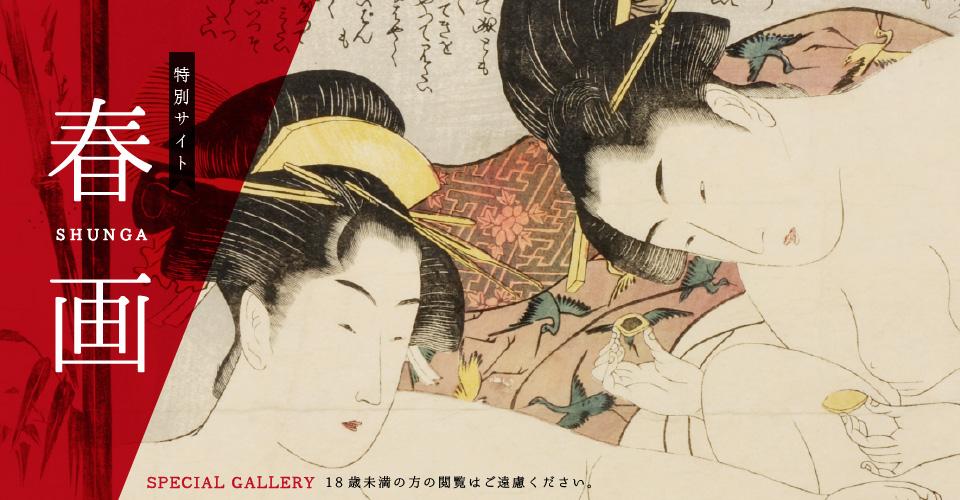 春画特別サイト 今、日本で話題の春画を集めた特別サイトです。貴重な作品も多数展示・販売しています。18歳未満の方の閲覧はご遠慮ください。