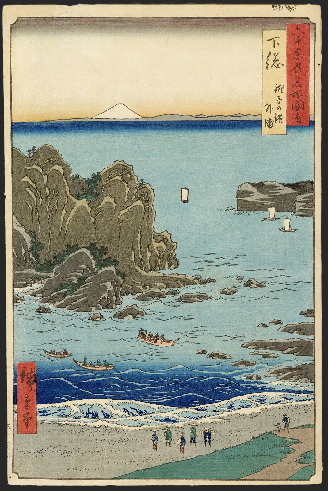 広重 / Hiroshige「六十余州名所図会 下総 銚子の浜 外浦」