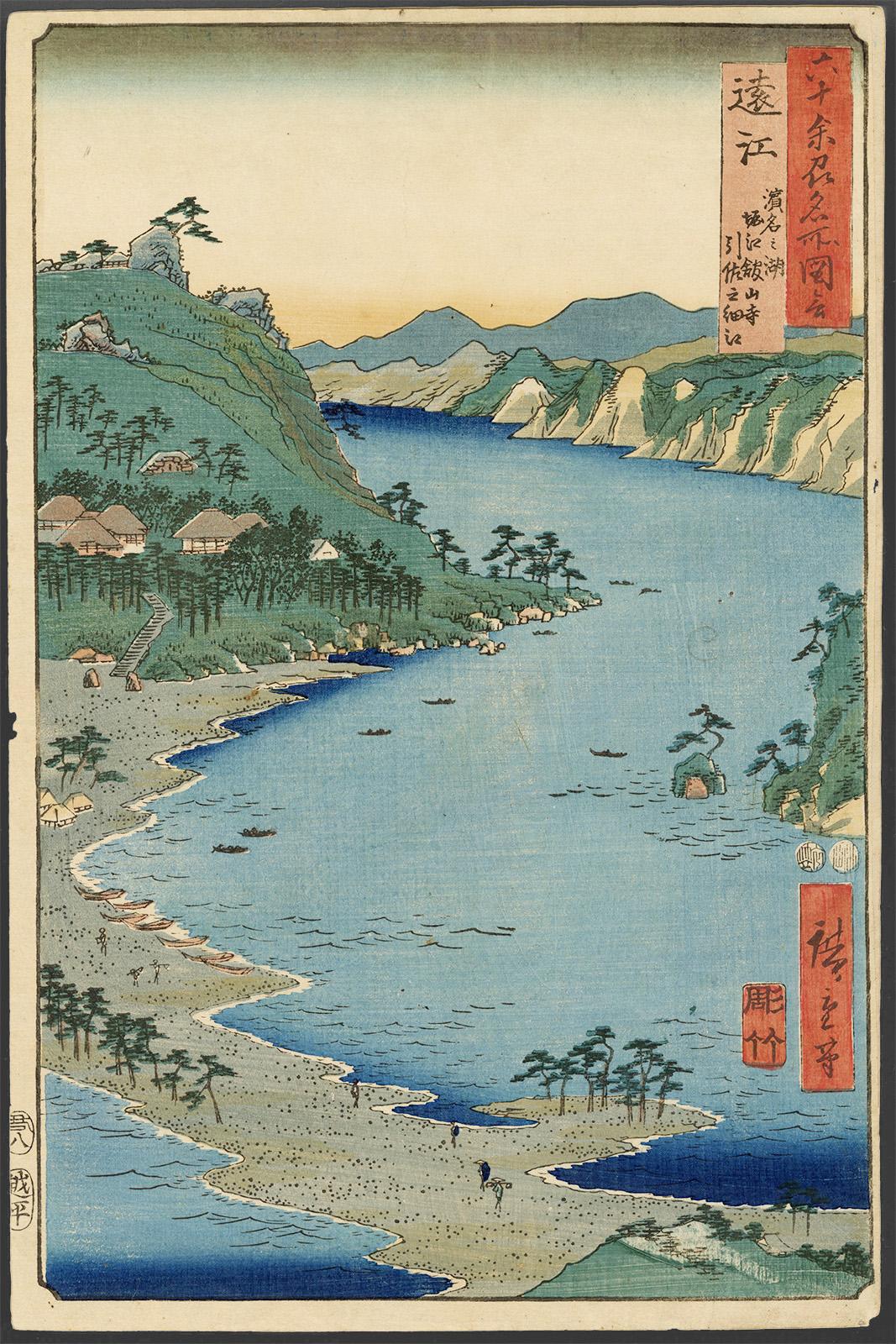 広重 / Hiroshige「六十余州名所図会 遠江 浜名之湖 堀江館山寺 引佐之細江」