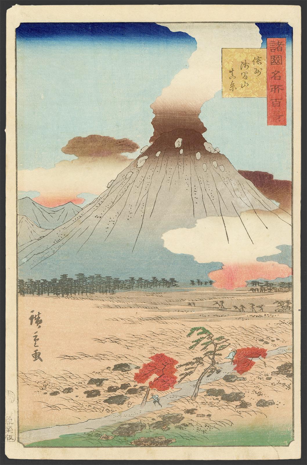 二代広重 / HiroshigeⅡ「諸国名所百景 信州浅間山真景」